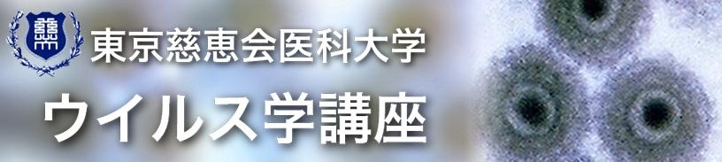 Logo for 東京慈恵会医科大学ウイルス学講座